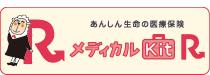 あんしん生命の医療保険/メディカルKit R