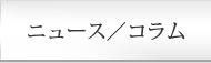 ニュース/コラム